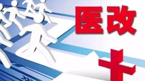 """卫健委通报公立医院综改现状 医改""""最难啃的硬骨头""""怎样了?"""