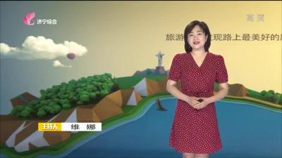 愛尚旅游 — 20190623