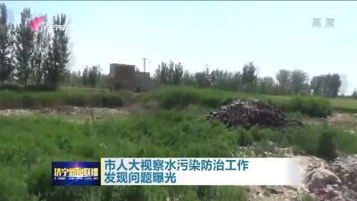 曝光台|水污染防治,济宁在行动  3处问题被曝光