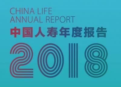 中國人壽發布2018年度報告