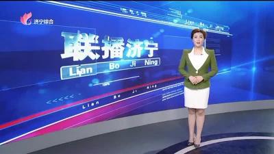 联播济宁-20190601