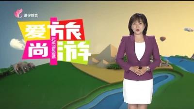 愛尚旅游 — 20190612