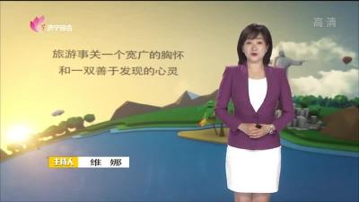 愛尚旅游 — 20190616