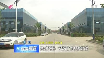 """嘉祥县经济开发区:""""双招双引""""推动高质量发展"""