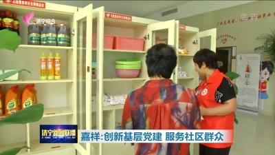【领航】嘉祥:创新基层党建 服务社区群众