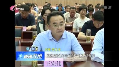 兖州区委理论学习中心组专题报告会举行