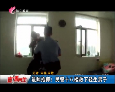 最帥抱摔! 民警十八樓救下輕生男子
