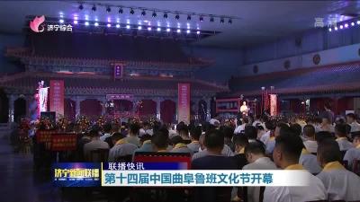 弘扬工匠精神 传承鲁班文化 第14届中国曲阜鲁班文化节开幕