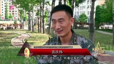 天南地北濟寧兵