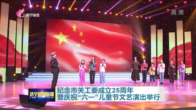 """紀念市關工委成立25周年 暨慶祝""""六一""""兒童節文藝演出舉行"""