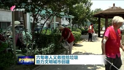 """任城有群六旬""""红马甲"""" 义务捡垃圾""""扮靓""""社区助创城"""