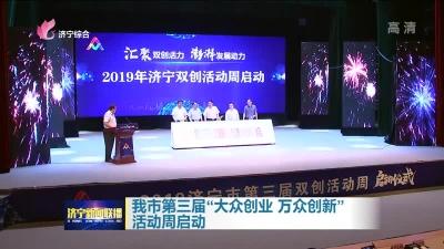"""济宁第三届""""大众创业、万众创新""""活动周启动"""