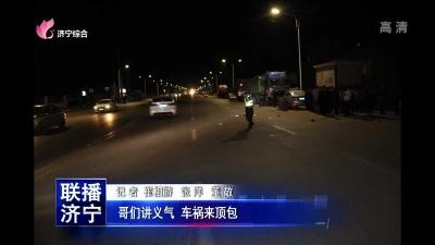 金乡:哥们讲义气 车祸来顶包
