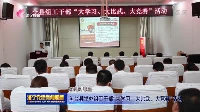 """鱼台县举办组工干部""""大学习、大比武、大竞赛""""活动"""