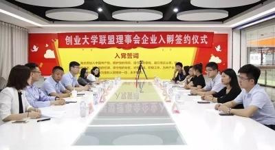6个获奖企业全入驻!济宁高新区创业企业近日入孵签约