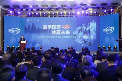 中國人壽舉辦第十三屆客戶節並發布多項服務升級舉措