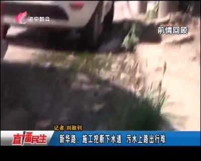 新華路:施工挖斷下水道 污水上路出行難