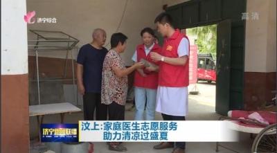 汶上县开展家庭医生志愿服务  助力清凉过盛夏