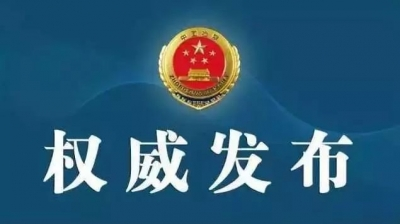 济宁市检察机关依法对于某臣等20人提起公诉