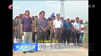 任城区举行水稻机械化插秧现场会