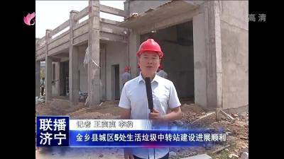 金乡县城区5处生活垃圾中转站建设进展顺利