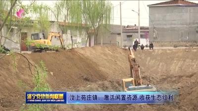 汶上苑庄镇:激活闲置资源 收获生态红利