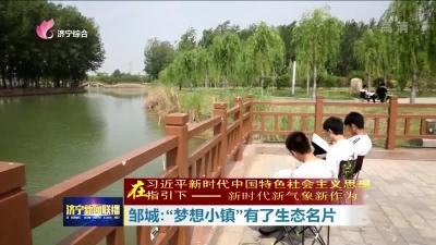 綠水青山 鄒城夢想小鎮有了生態名片