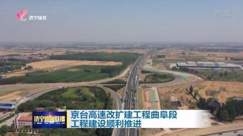 百日攻坚 京台高速改扩建工程曲阜段工程建设顺利推进