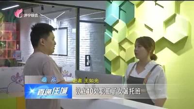任城:设立10处职工子女暑托班