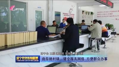 曲阜姚村镇:健全服务网站 方便群众办事