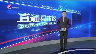 《直通县市区 — 任城、汶上 》— 20190611
