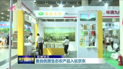 鱼台优质生态农产品入驻京东