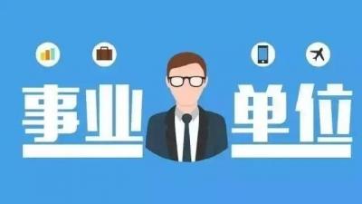 雇用!2019年邹城市事业单位公开雇用工作人员449名