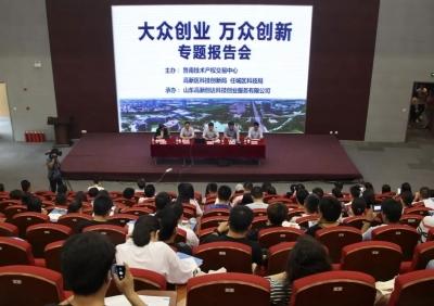 济宁市第七届创新创业大赛在高新区启动