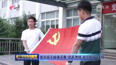 """鱼台县王庙镇开展""""秸秆禁烧 党员先行""""活动"""