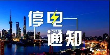 扩散|6月15日、17日邹城这些地方停电,看看有你家吗?