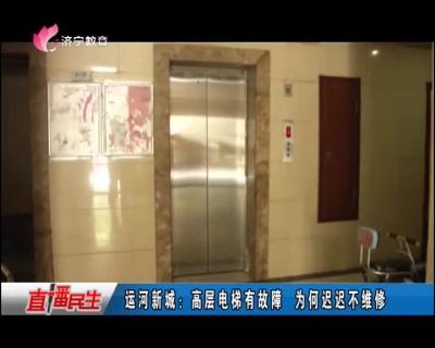运河新城:高层电梯有故障 为何迟迟不维修