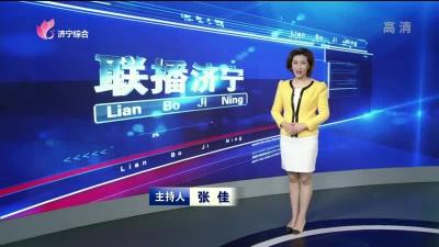 联播济宁-20190614