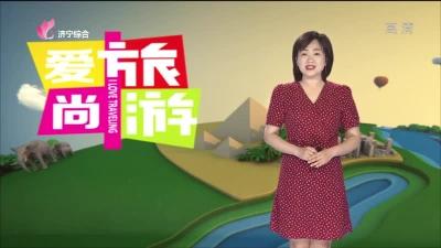 爱尚旅游 — 20190624