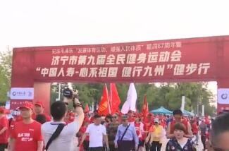 走出健康好生活 济宁市第九届全民健步行活动启动