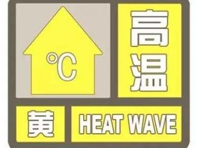 山东继续发布高温黄色预警  济宁最高?#40065;?5℃