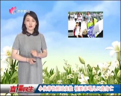 民生气象站-20190602
