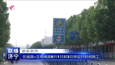 任城路—王母閣路6月1日到3日將實行封閉施工