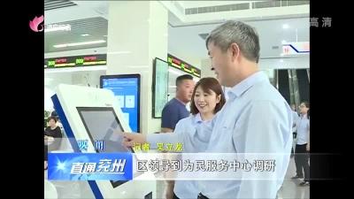 兖州:区领导到为民服务中心调研