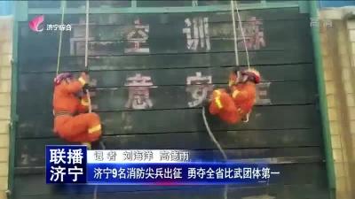 济宁9名消防尖兵出征 勇夺全省比武团体第一