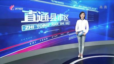 《直通县市区 — 任城、经开区》— 20190608