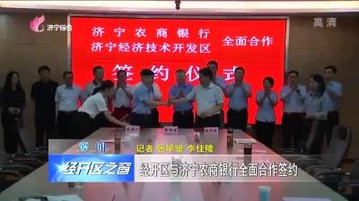 经开区与济宁农商银行全面合作签约