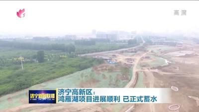 最新進展!濟寧高新區鴻雁湖項目已正式蓄水