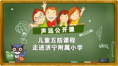 【回放】儿童五防教育走进济宁学院附属小学