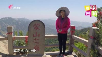 爱尚旅游 — 20190604